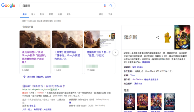 Google也瘋《復仇者》!快輸入這些字找彩蛋 |