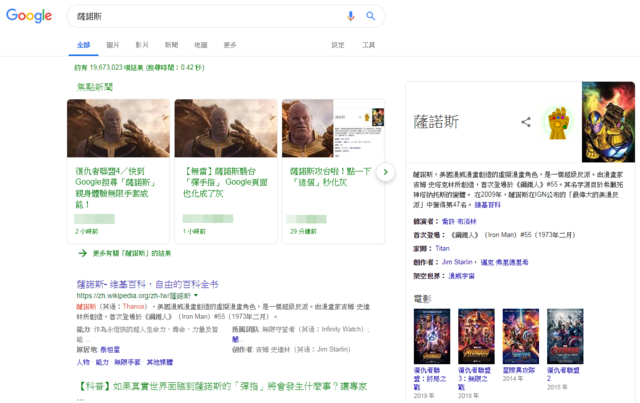 Google也瘋《復仇者》!快輸入這些字找彩蛋 | Google輸入特定「關鍵字」,再點擊右側「無限手套」圖示,立馬變身大反派「薩諾斯」的開掛能力。