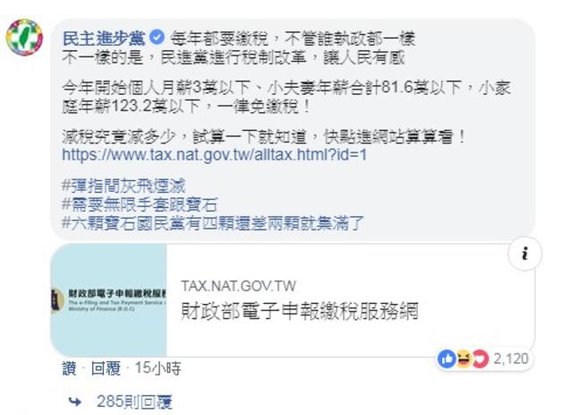 (翻攝國民黨臉書)