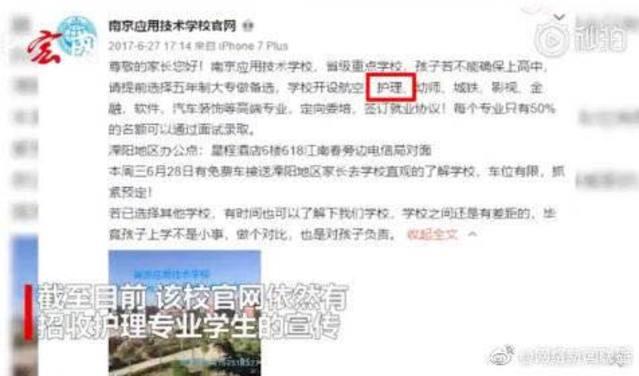 這也可以假!中國爆出「假學校」引爆微博 | 《中宏網》影片敘述南京假招生事件。(翻攝《網絡新聞聯播》微博)