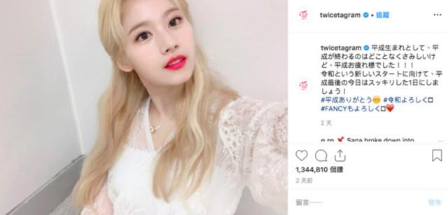 TWICE成員Sana以母語日文在IG上告別平成,卻遭韓國網友攻擊