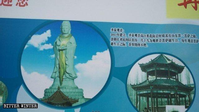 中國禁止封建迷信 觀音像慘遭「整形」成孔子 | 觀音像原貌(翻攝自《寒冬》)