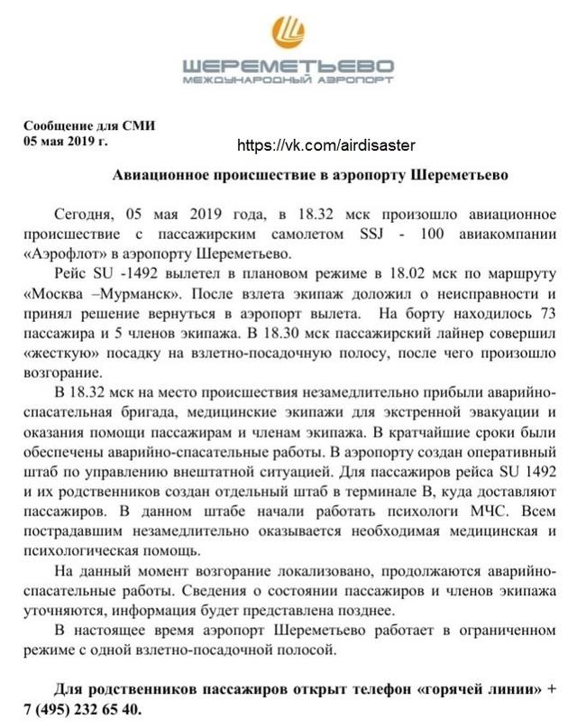 謝列梅捷沃機場在發生事故後發表聲明。(圖/翻攝自VK@aircrash)