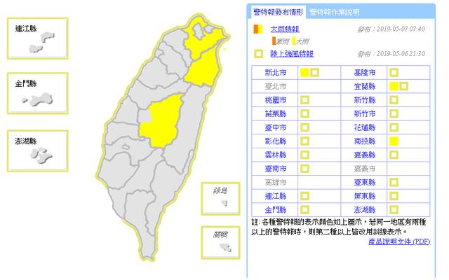 北台灣偏涼注意陣雨 3縣市大雨特報 |
