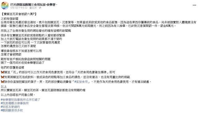 法律事務所受託發函至食藥署詢問相關問題。(權麒法律事務所提供)