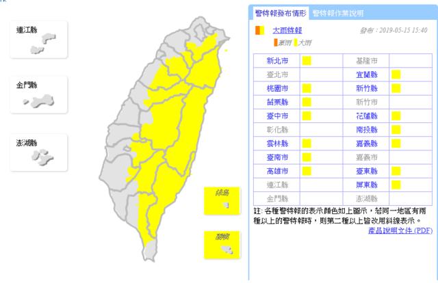 雨區往北擴大!14縣市發布大雨特報 | 宜蘭、花蓮、臺東地區及西半部山區有局部大雨發生的機率。(中央氣象局提供)