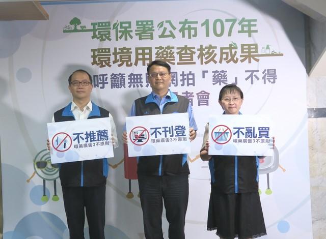 販售日本代購「防蚊貼片」恐觸法 最重罰30萬!   環境用藥查核成果記者會「環境用藥3不原則」。(環保署提供)