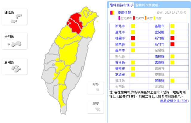 氣象局發布針對3縣市升級為大豪雨特報。(翻攝中央氣象局)