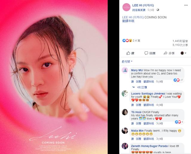 Somi確定6月出道 LEE HI睽違3年回歸 | LEE HI官方臉書釋出回歸預告照。(圖/LEE HI 臉書)