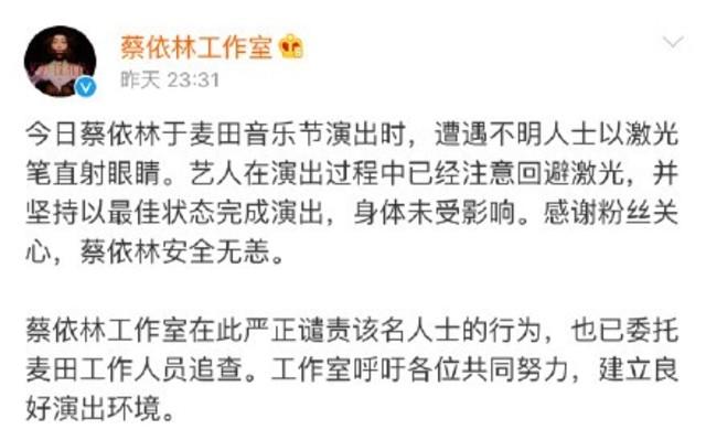 惡劣! 蔡依林北京開唱 慘遇雷射筆照眼睛 | 蔡依林工作室發表聲明,指蔡身體無恙