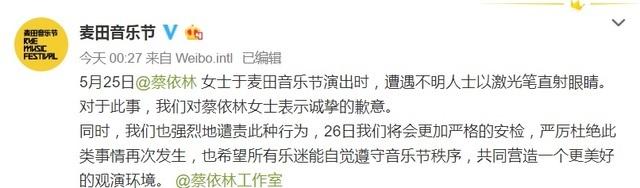 惡劣! 蔡依林北京開唱 慘遇雷射筆照眼睛 | 麥田音樂結道歉啟示