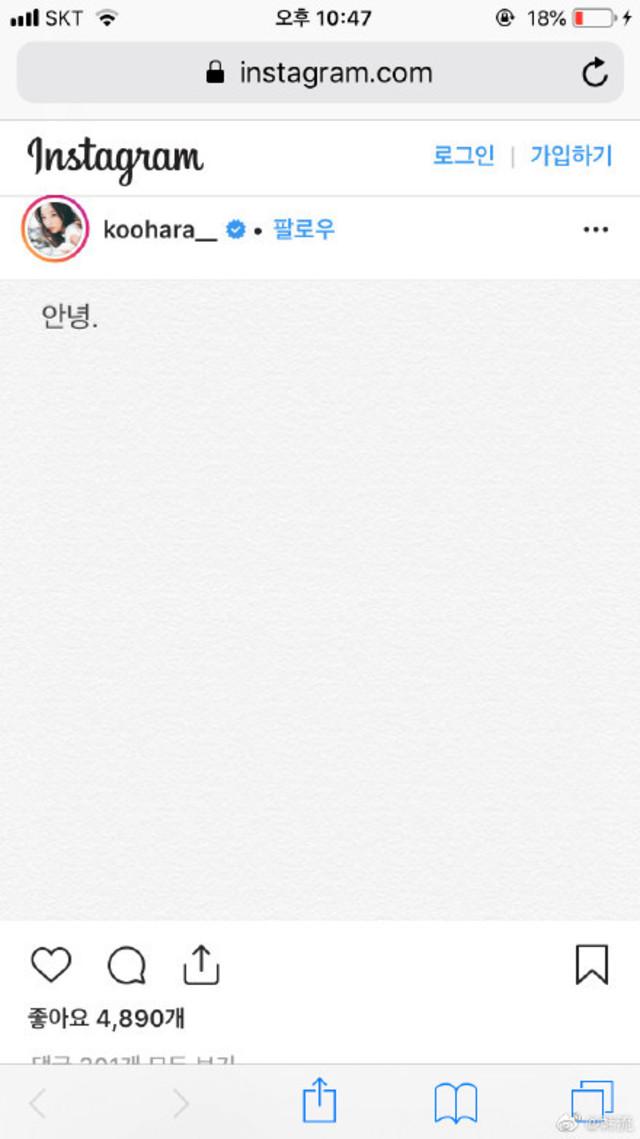 南韓女星具荷拉在IG寫下「再見」