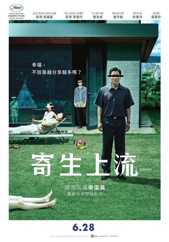 韓國影史首次 《寄生上流》奪金棕櫚獎! | 《寄生上流》海報。(CATCHPLAY提供)