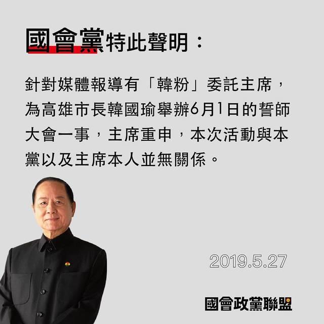 韓國瑜稱「誓師金主有妙天」 妙天澄清:目前無特定支持者 | (翻攝國會政黨聯盟)