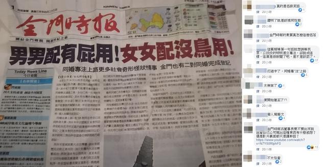 網友對於《金門時報》的報導內容表達不滿。(翻攝靠北金門臉書)