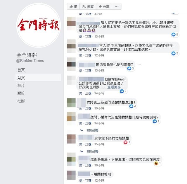 網友紛紛湧入《金門時報》臉書批評。(翻攝金門時報臉書)