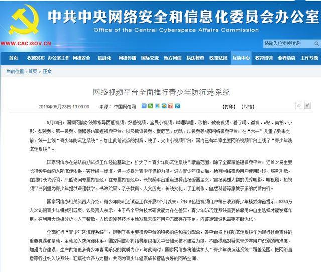 中國騰訊、愛奇藝等21平台 推「青少年防沉迷系統」 | (翻攝/中國國家網信辦公告)