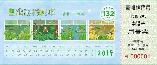 里山動物列車2.0紀念套票。(圖/林務局提供)
