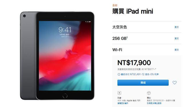 網友認為,256G的iPad mini CP值更高。(翻攝蘋果官網)