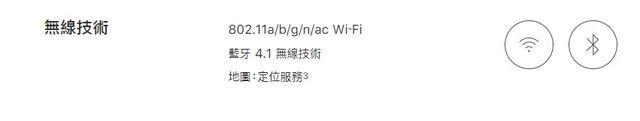 iPod touch採用藍芽4.1。(翻攝蘋果官網)