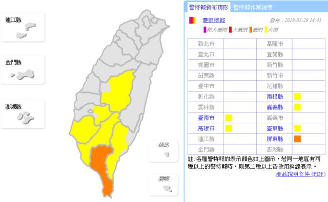 氣象局尤其針對屏東縣發布豪雨特報。(氣象局提供)
