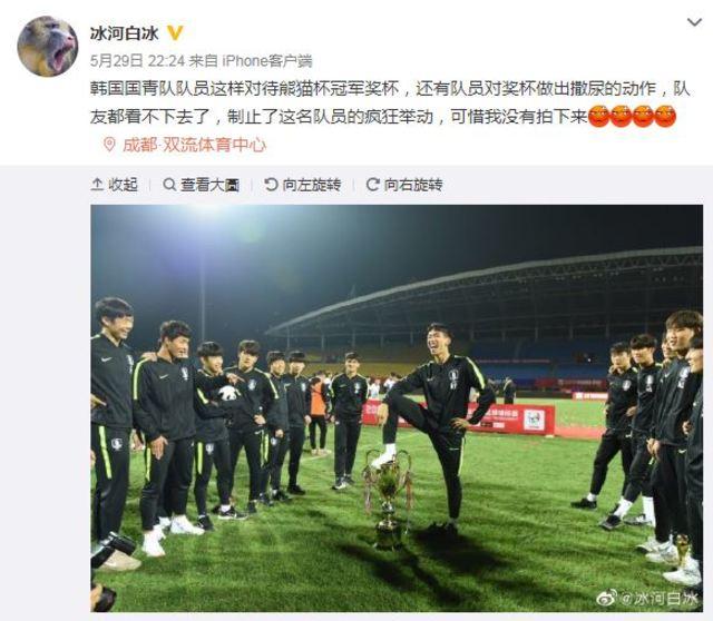 「冰河白冰」在微博貼出南韓隊員腳踩獎杯的照片(翻攝自冰河白冰微博)