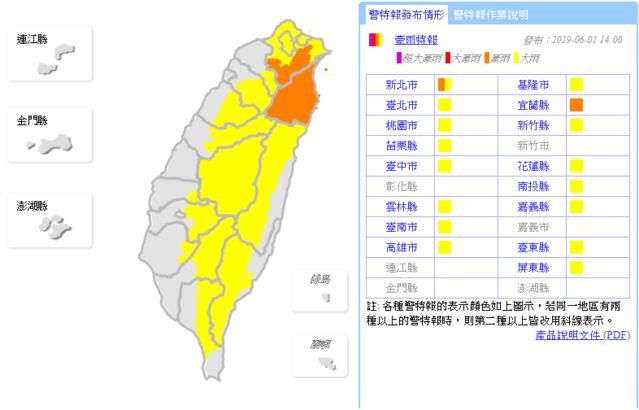 氣象局下午2時針對全台灣16縣市發布大雨級以上特報。(氣象局提供)