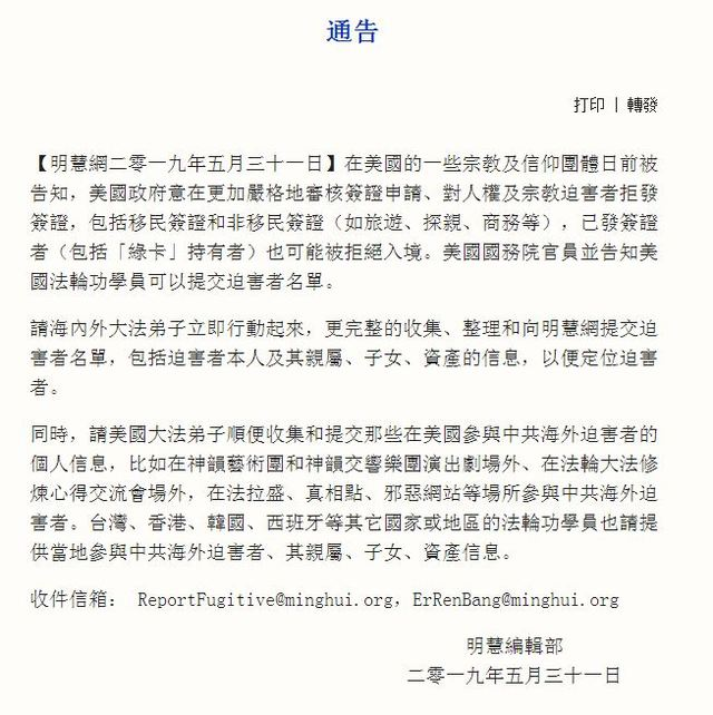 美制裁侵犯人權 江澤民家族5000億不保?! | 法輪功明慧網發通告。(翻攝自明慧網)