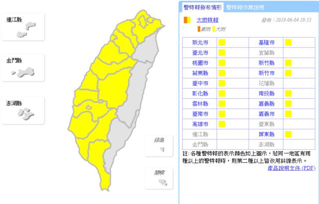 氣象局針對全台灣16縣市發布大雨特報。(氣象局提供)