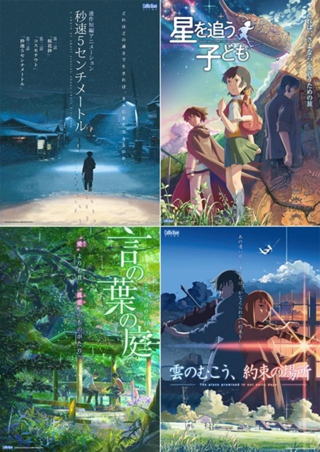 新海誠四張電影海報(圖擷取自網路)