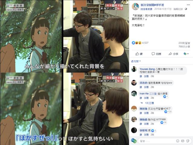 導演新海誠受訪截圖(翻攝自新注音新聞#祥平君 臉書)