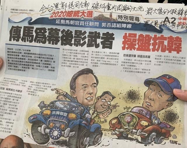 郭台銘呼籲民眾抵制這家破壞中華民國團結的特定媒體。(翻攝郭台銘臉書)