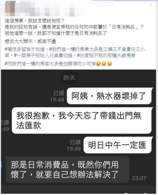 (翻攝臉書社團「爆系知識家」)