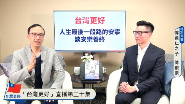 朱立倫與知名體育主播傅達仁之子傅俊豪,談安樂死議題。(翻攝朱立倫臉書)
