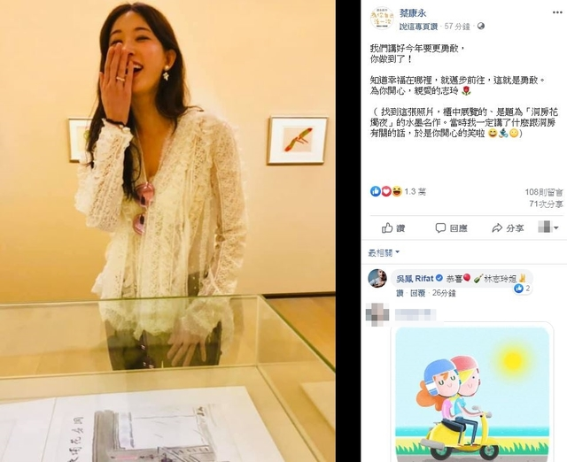 蔡康永在臉書分享林志玲燦笑的照片,並獻上祝福(翻攝臉書)