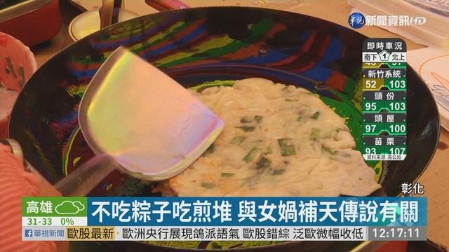 不吃粽子吃煎堆 鹿港特有端午習俗 |