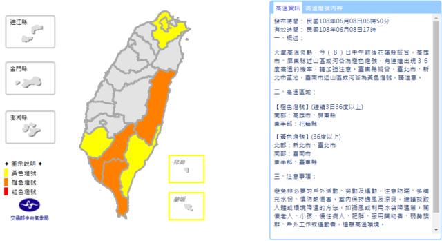 7縣市發布高溫橙色及黃色燈號。(氣象局提供)