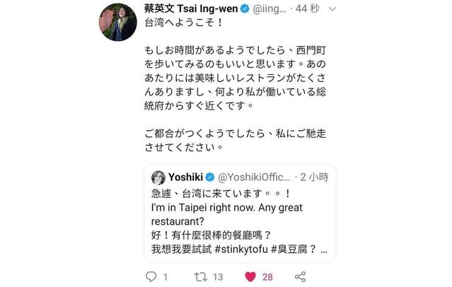組統蔡英文回應Yoshiki的推特(翻攝Yoshiki推特)