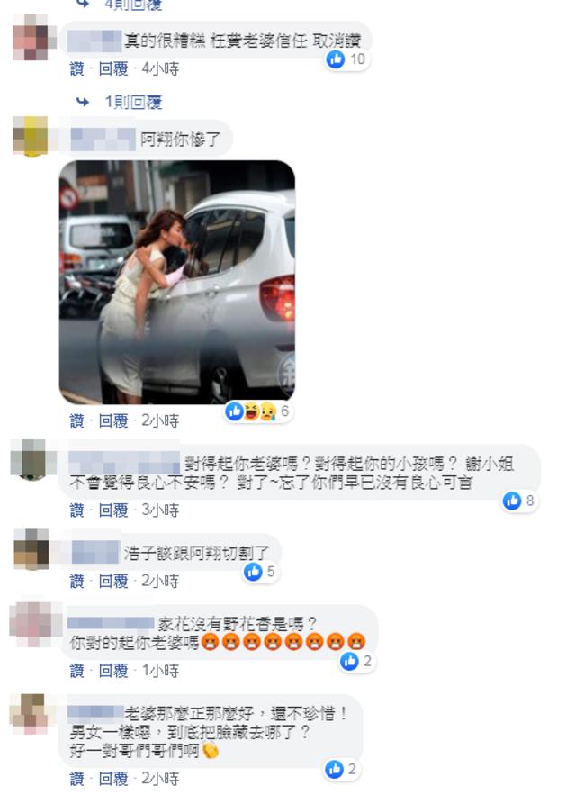 浩角翔起粉絲團遭網友灌爆,紛紛對阿翔開罵。(圖/浩角翔起FB)