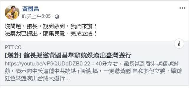 立委黃國昌回應爆卦連結表示「沒問題,館長,說到做到,我們來辦!法案我已提出,匯集民意,完成立法!」(圖/黃國昌FB)