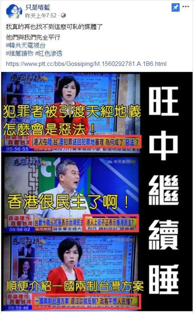香港反送中引發國際注意,部分台灣媒體政論引發網友撻伐。(圖/台灣堵藍FB)