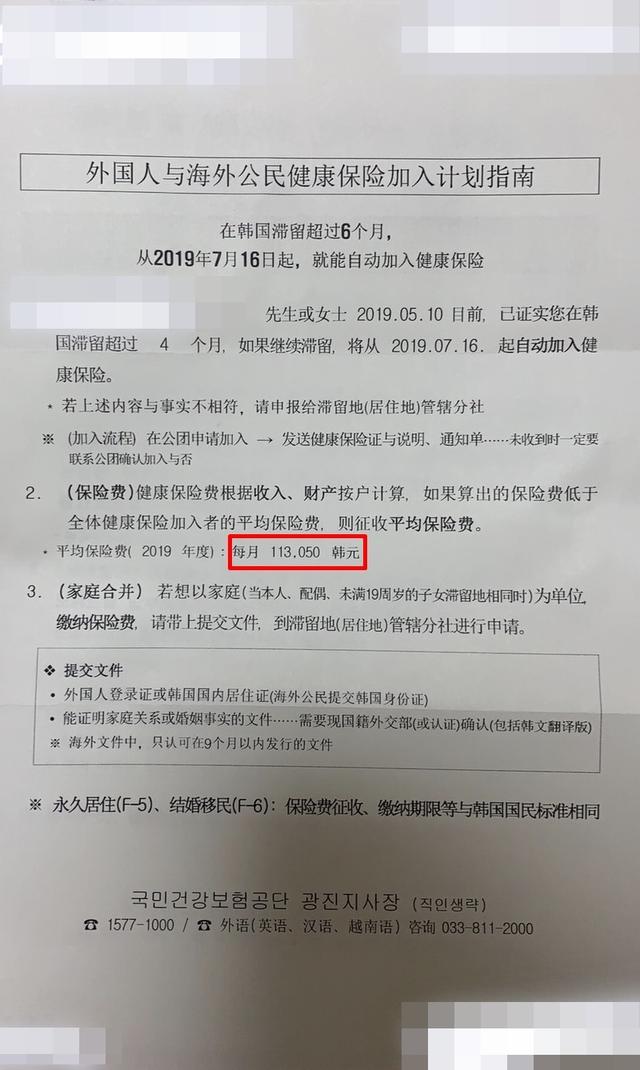 已有在韓留學生收到健保通知。(圖/Dcard)