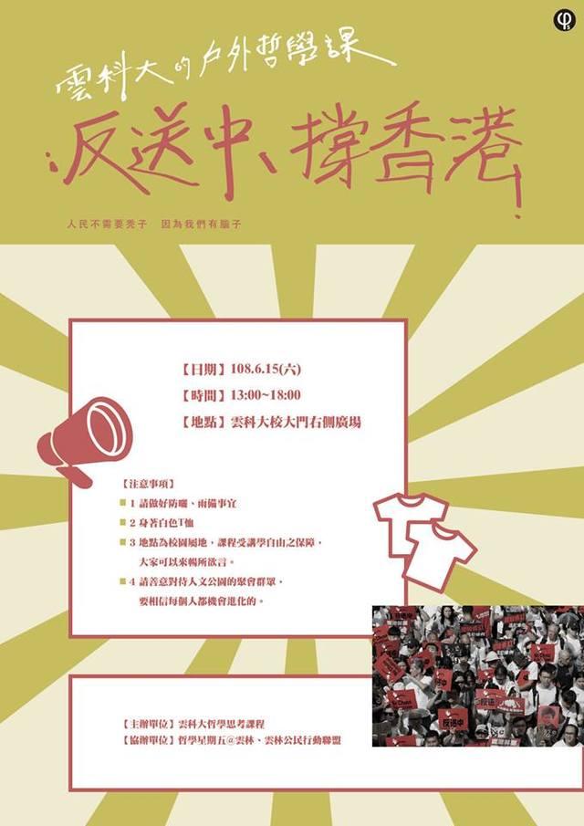 雲科大明舉辦「反送中」活動  強碰韓國瑜造勢 | 「反送中,撐香港」戶外哲學課由署名「雲科大哲學思考課程」所主辦。(翻攝自雲林公民行動聯盟臉書)