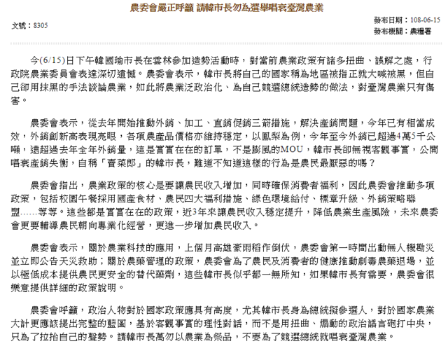 農委會撿到槍? 官網狠酸韓國瑜為選舉唱衰臺灣農業 | 農委會官網嚴正聲眀全文。(翻攝農委會官網)