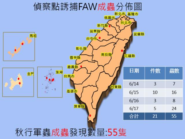 截至今(17)日上午,金門、馬祖和澎湖及台灣本島發現共計21件55隻的秋行軍蟲成蟲。(圖/農委會防檢局提供)