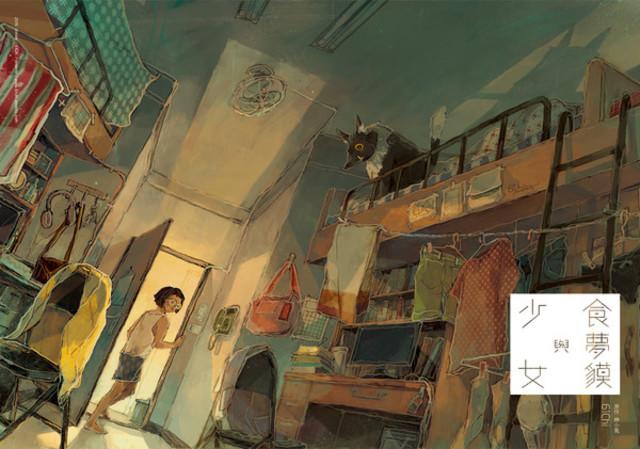 台灣藝術家揚名國際 幾米領頭進軍歐陸   台灣漫畫家61Chi作品《少女與食夢貘》