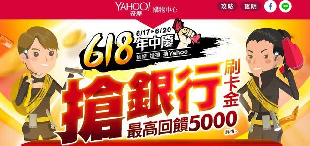決戰年中慶! 知名電商抽「免費住豪宅」   Yahoo奇摩推出「上億搶紅包人人有獎」的活動,大方送出高達5,000萬紅包購物金。(翻攝自Yahoo奇摩購物中心官網)