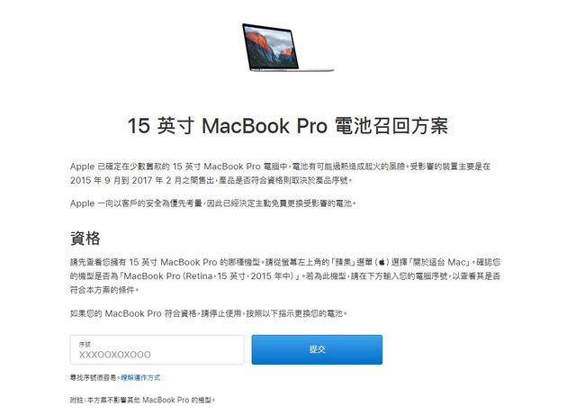 蘋果公布「15 英寸 MacBook Pro 電池召回方案」。(翻攝蘋果官網)