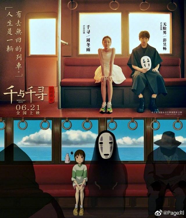18年後《神隱少女》中國上映 「真人宣傳照」曝光! | 宣傳照還原動畫中的場景。(取自微博Page劉)