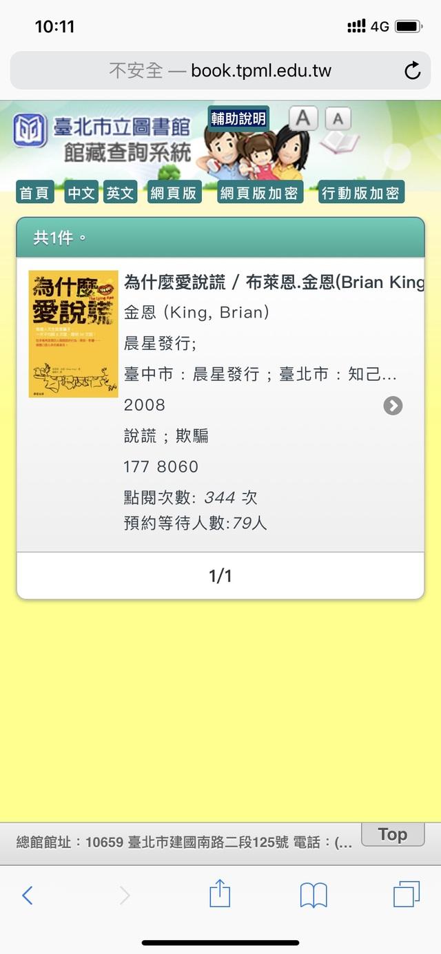《為什麼愛說謊》引熱潮!全台逾百人搶預約 | 台北市立圖書館目前預約人數暴滿。(翻攝台北市立圖書館網站)